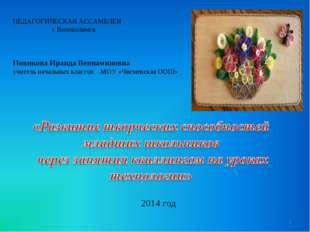 ПЕДАГОГИЧЕСКАЯ АССАМБЛЕЯ г.Волоколамск Новикова Ираида Вениаминовна учитель н