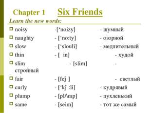 Chapter 1 Six Friends Learn the new words: noisy 		-['noizy]		- шумный naugh