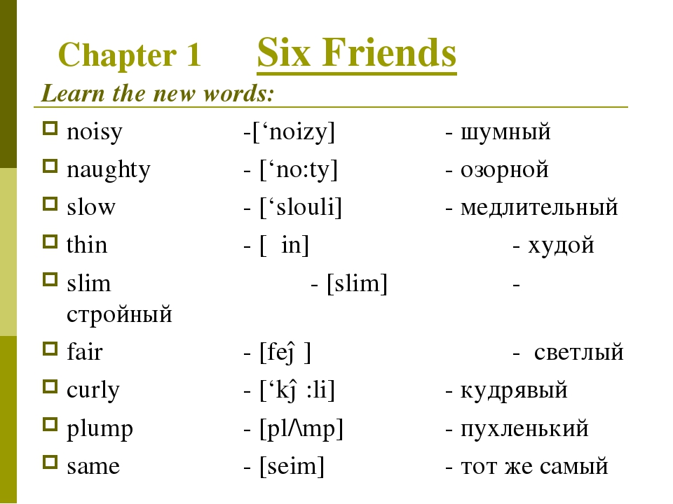 Chapter 1 Six Friends Learn the new words: noisy 		-['noizy]		- шумный naugh...