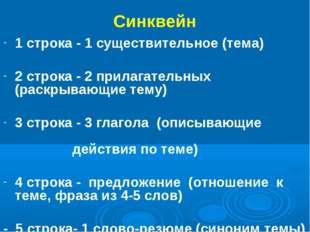 Синквейн 1 строка - 1 существительное (тема) 2 строка - 2 прилагательных (рас