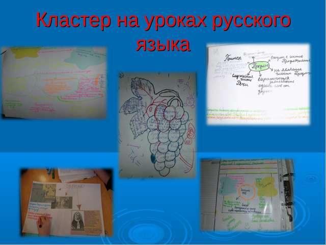 Кластер на уроках русского языка