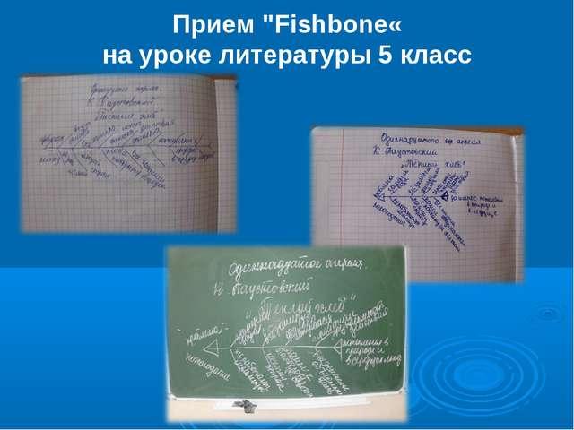 """Прием """"Fishbone« на уроке литературы 5 класс"""