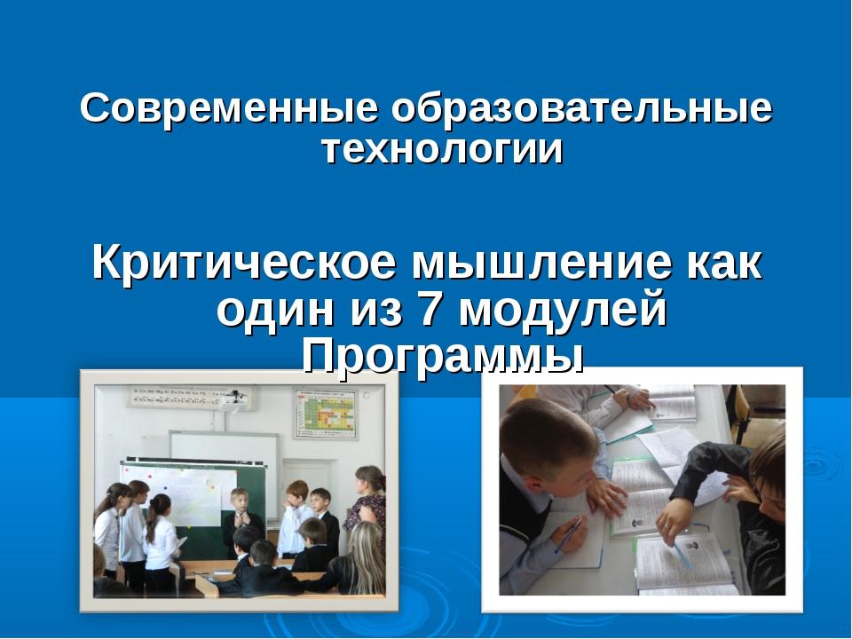 Современные образовательные технологии Критическое мышление как один из 7 мо...