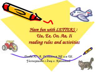 Have fun with LETTERS : Uu, Ee, Oo, Aa, Ii reading rules and activities Деева