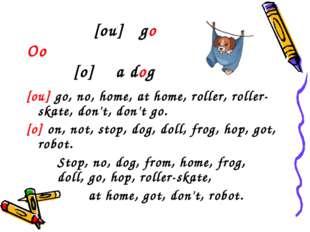 [ou] go Оо [o] a dog [ou] go, no, home, at home, roller, roller-skate, do