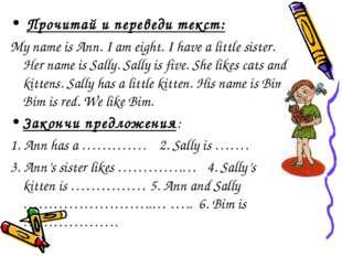 Прочитай и переведи текст: My name is Ann. I am eight. I have a little siste