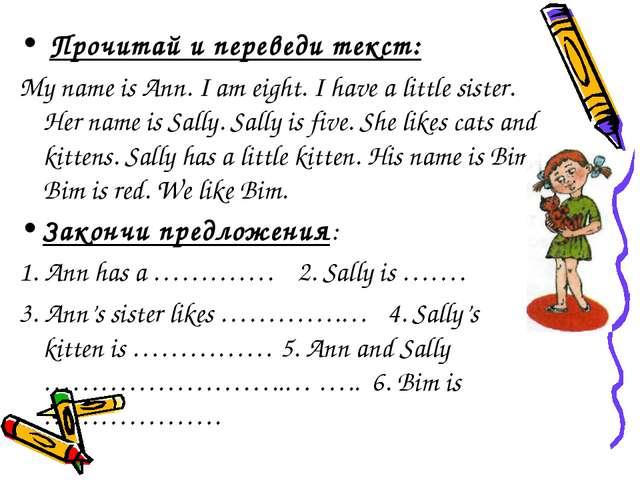 Прочитай и переведи текст: My name is Ann. I am eight. I have a little siste...