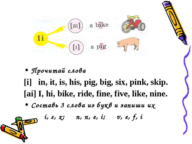 Прочитай слова [i] in, it, is, his, pig, big, six, pink, skip. [ai] I, hi, bi...