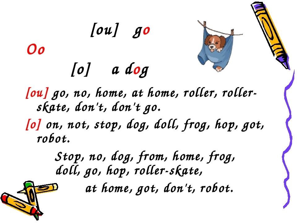 [ou] go Оо [o] a dog [ou] go, no, home, at home, roller, roller-skate, do...