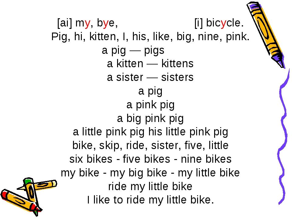 [ai] my, bye, [i] bicycle. Pig, hi, kitten, I, his, like, big, nine, pink. a...
