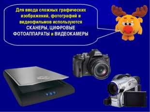 Для ввода сложных графических изображений, фотографий и видеофильмов использу