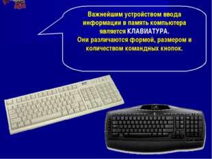 Важнейшим устройством ввода информации в память компьютера является КЛАВИАТУР
