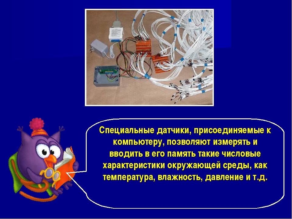 Специальные датчики, присоединяемые к компьютеру, позволяют измерять и вводит...