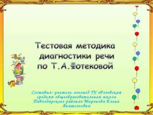 Составил: учитель-логопед ГУ «Розовская средняя общеобразовательная школа Пав