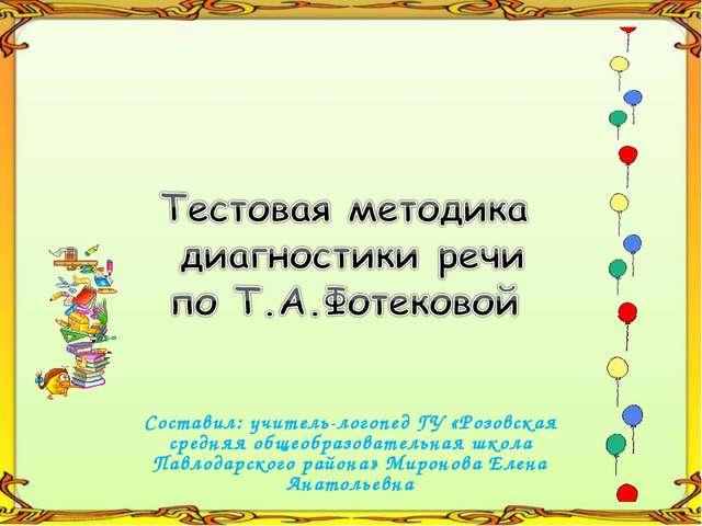 Составил: учитель-логопед ГУ «Розовская средняя общеобразовательная школа Пав...