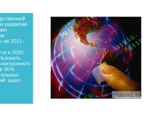 По государственной программе развития образования Республики Казахстан на 201