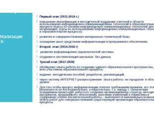 Этапы реализации Первый этап (2011-2014 г.) повышение квалификации и методиче