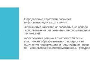 Цель: Определение стратегии развития информатизации школ в целях: -повышения