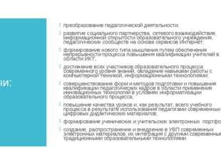 Задачи: преобразование педагогической деятельности; развитие социального парт