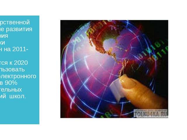 По государственной программе развития образования Республики Казахстан на 201...