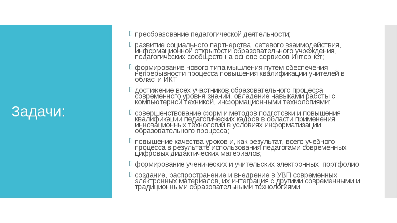Задачи: преобразование педагогической деятельности; развитие социального парт...