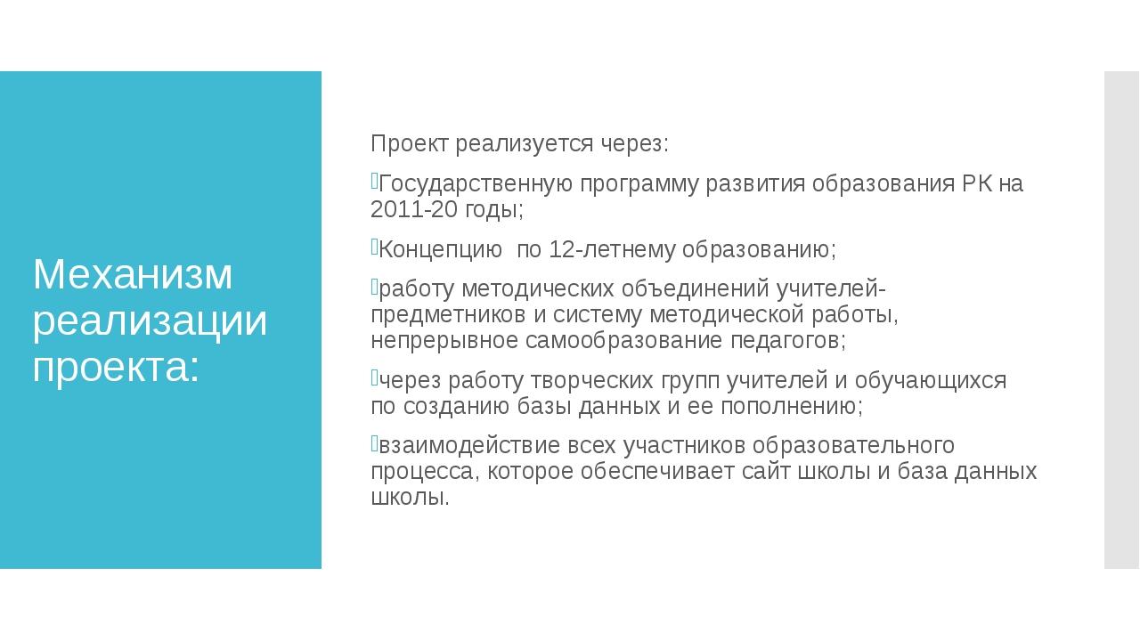 Механизм реализации проекта: Проект реализуется через: Государственную програ...