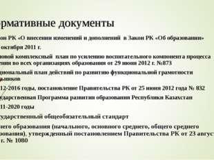 Нормативные документы 1.Закон РК «О внесении изменений и дополнений в Закон Р