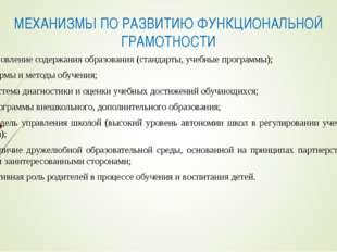 МЕХАНИЗМЫ ПО РАЗВИТИЮ ФУНКЦИОНАЛЬНОЙ ГРАМОТНОСТИ 1)обновление содержания обра
