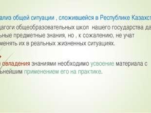 Анализ общей ситуации , сложившейся в Республике Казахстан Педагоги общеобраз