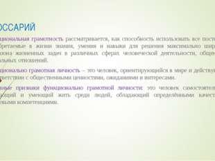 ГЛОССАРИЙ Функциональная грамотность рассматривается, как способность использ
