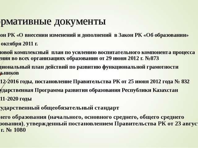 Нормативные документы 1.Закон РК «О внесении изменений и дополнений в Закон Р...