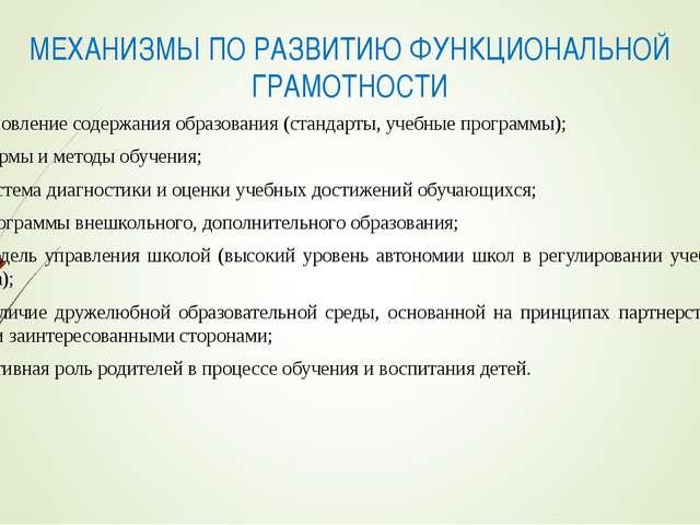 МЕХАНИЗМЫ ПО РАЗВИТИЮ ФУНКЦИОНАЛЬНОЙ ГРАМОТНОСТИ 1)обновление содержания обра...