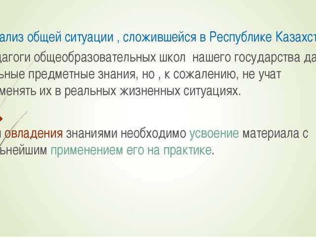 Анализ общей ситуации , сложившейся в Республике Казахстан Педагоги общеобраз...