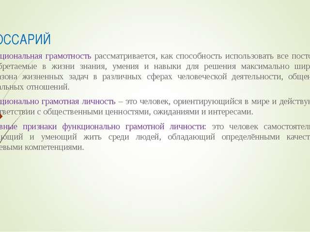 ГЛОССАРИЙ Функциональная грамотность рассматривается, как способность использ...