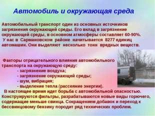 Автомобильный транспорт один из основных источников загрязнения окружающей ср