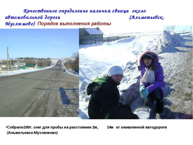 Собрали100г. снег для пробы на расстоянии 2м, 14м от оживленной автодороги (...
