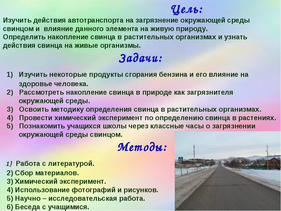 Цель: Изучить действия автотранспорта на загрязнение окружающей среды свинцо...
