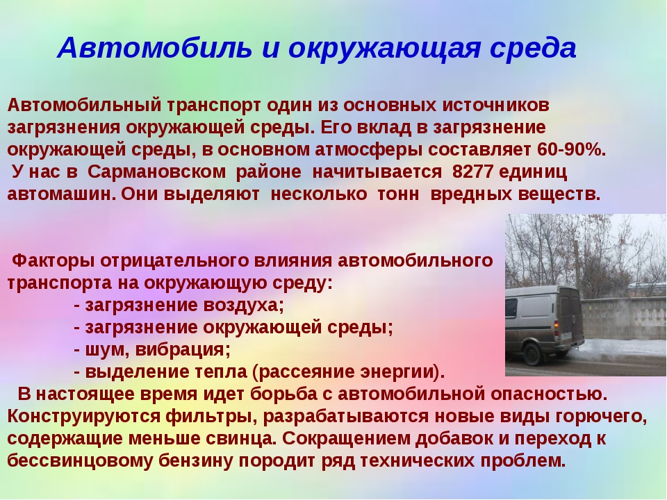 Автомобильный транспорт один из основных источников загрязнения окружающей ср...
