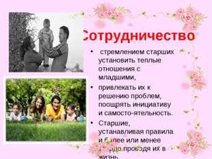 Сотрудничество стремлением старших установить теплые отношения с младшими, п