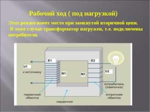 Рабочий ход ( под нагрузкой) Этот режим имеет место при замкнутой вторичной ц