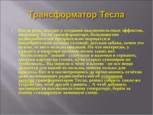 Когда речь заходит о создании высоковольтных эффектов, напримерТеслатрансфо