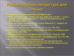 1. Сапожников А. В. Конструирование трансформаторов 2. Сборка трансформаторов
