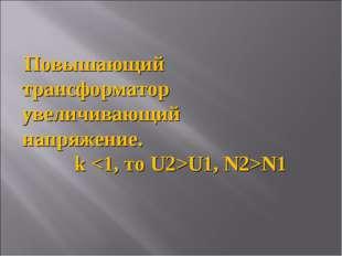 Повышающий трансформатор увеличивающий напряжение. k U1, N2>N1