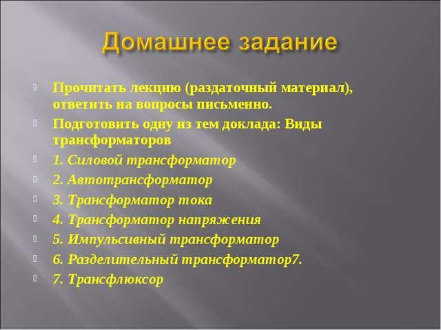 Прочитать лекцию (раздаточный материал), ответить на вопросы письменно. Подго...