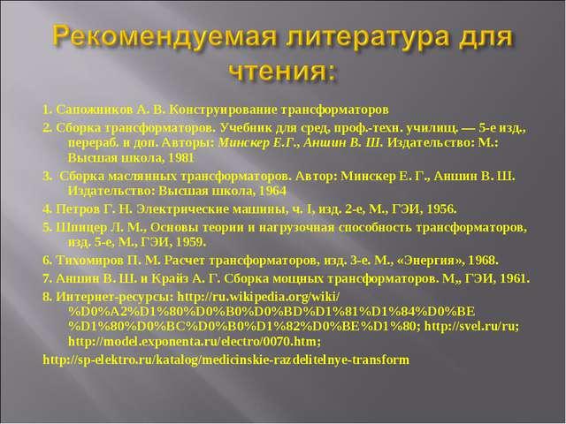 1. Сапожников А. В. Конструирование трансформаторов 2. Сборка трансформаторов...