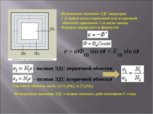 Мгновенное значение ЭДС индукции e в любом витке первичной или вторичной обмо...