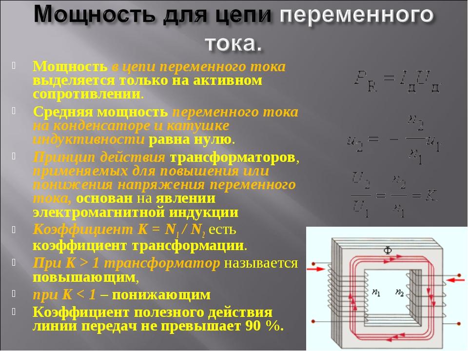 Мощность в цепи переменного тока выделяется только на активном сопротивлении....