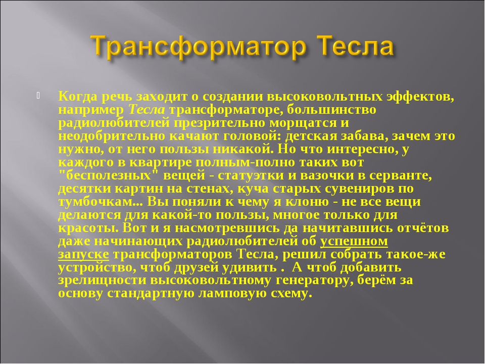 Когда речь заходит о создании высоковольтных эффектов, напримерТеслатрансфо...