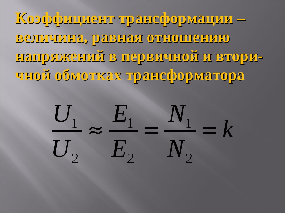 Коэффициент трансформации – величина, равная отношению напряжений в первичной...