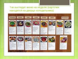 Так выглядит меню на неделю (карточки находятся на дверце холодильника)